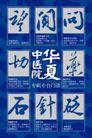 中医院形象海报,POP海报模板五,商业广告模板,华夏中医院  望闻问切 针灸 方法 治病救人