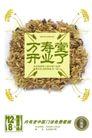 中草药房开业告示,POP海报模板五,商业广告模板,万寿堂 开业 优惠 药材 珍贵