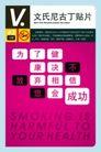 尼古丁贴片产品海报,POP海报模板五,商业广告模板,文氏尼古丁贴片  戒烟 健康 理念 宣传 新产品