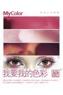 彩色眼影形象海报,POP海报模板五,商业广告模板,色彩 眼睛 特写 云霞 瞪着 红色