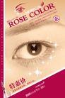 彩色睫毛膏促销海报,POP海报模板五,商业广告模板,眼睛 光彩 星光 有神 修饰 化妆 效果