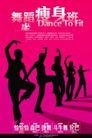瘦身舞课程招生传单,POP海报模板五,商业广告模板,瘦身 舞蹈 伦巴
