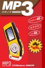 MP3产品推介,POP海报模板八,商业广告模板,全新上市 价格  机身 弧度 线条