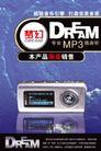 MP3产品海报,POP海报模板八,商业广告模板,梦幻 限量 销售 正面 背景