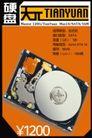 PC硬盘产品推介,POP海报模板八,商业广告模板,硬盘 容量 外观 零部件 光碟 装置