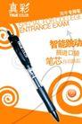 水性笔产品海报,POP海报模板八,商业广告模板,真彩 高考专用笔  笔芯 写字  漩涡  自动