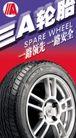 轮胎品牌形象海报,POP海报模板八,商业广告模板,三A轮胎 安全 质地