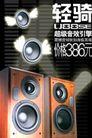 音箱产品推介海报,POP海报模板八,商业广告模板,轻骑 音效 音响