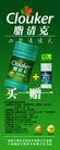 血管清脂药物促销,POP海报模板六,商业广告模板,脂清克 血管清道夫 赠品