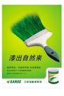 保油漆创意海报,POP海报模板四,商业广告模板,漆出自然 墙漆  粉刷 刷子 桶装 绿色