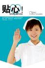医院形象挂旗,POP海报模板四,商业广告模板,英皇口腔专业医院 贴心 举手 微笑 护士 白衣白帽