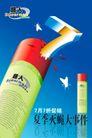 家庭用杀虫剂终端促销,POP海报模板四,商业广告模板,超人牌 灭虫  事情 折扣 数字 害虫