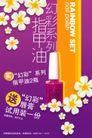 指甲油促销海报,POP海报模板四,商业广告模板,指甲油 梦幻 色彩 手指 涂抹 花 赠品