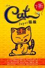猫粮产品促销,POP海报模板四,商业广告模板,七折 猫糖 Cat