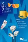 男店夏季促销,POP海报模板四,商业广告模板,包包 眼镜 电动胡须刀