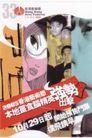 香港节目单0111,香港节目单,国际招贴画设计,日期 信息