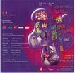 香港节目单0113,香港节目单,国际招贴画设计,版式设计