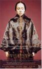 香港节目单0115,香港节目单,国际招贴画设计,女孩 古装