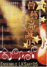 香港节目单0120,香港节目单,国际招贴画设计,音乐符号