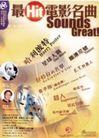 香港节目单0121,香港节目单,国际招贴画设计,电影名曲
