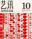 香港节目单0125,香港节目单,国际招贴画设计,