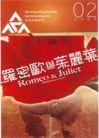 香港节目单0129,香港节目单,国际招贴画设计,