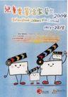 香港节目单0130,香港节目单,国际招贴画设计,