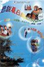 香港节目单0131,香港节目单,国际招贴画设计,夏日  香港  旅游