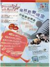 香港节目单0132,香港节目单,国际招贴画设计,音乐  时空  畅想