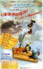 香港节目单0136,香港节目单,国际招贴画设计,彗星 童话故事   展览