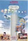 香港节目单0137,香港节目单,国际招贴画设计,中港澳  香江 歌唱节