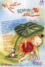 香港节目单0138,香港节目单,国际招贴画设计,下儿童  荷花  青蛙