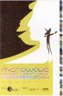 香港节目单0139,香港节目单,国际招贴画设计,人影  造型 图贴