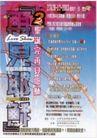 香港节目单0140,香港节目单,国际招贴画设计,耶稣  圣诞节  相会