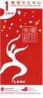 香港节目单0141,香港节目单,国际招贴画设计,