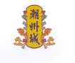 亚洲地区入选作品0091,亚洲地区入选作品,广东摄影年鉴2006,潮洲城