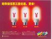 广东广告获奖作品0136,广东广告获奖作品,广东摄影年鉴2006,灯泡 地铁  照明