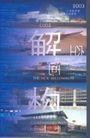 汤延作品006,广东设计师作品一,广东设计年鉴2006,