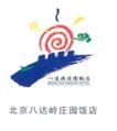 许越荣作品006,广东设计师作品一,广东设计年鉴2006,八达岭  庄园  饭店