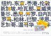广东设计师作品三0109,广东设计师作品三,广东设计年鉴2006,文字 地名 东京