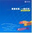 广东设计师作品三0110,广东设计师作品三,广东设计年鉴2006,中国移动广告 网络