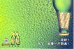 广东设计师作品三0116,广东设计师作品三,广东设计年鉴2006,啤酒 酒瓶