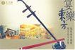 广东设计师作品三0118,广东设计师作品三,广东设计年鉴2006,乐器 二胡