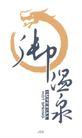 聚光堂作品02,广东设计机构作品集,广东设计年鉴2006,