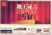 金燕达观作品04,广东设计机构作品集,广东设计年鉴2006,