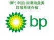 BP润滑油0020,BP润滑油,整套VI矢量素材,中国 润滑油 系统介绍