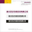 世纪中商VIS手册0012,世纪中商VIS手册,整套VI矢量素材,