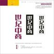 世纪中商VIS手册0015,世纪中商VIS手册,整套VI矢量素材,