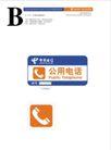 中国电信0169,中国电信,整套VI矢量素材,公用电话 商标图 蓝色