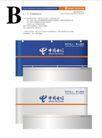 中国电信0170,中国电信,整套VI矢量素材,电信商标 蓝色 前台